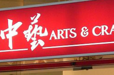 HK_Central_Chinese_Arts_&_Crafts_Name